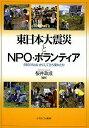 【500円クーポン配布中!】東日本大震災とNPO・ボランティア 市民の力はいかにして立ち現れた…