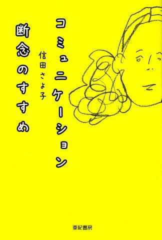 コミュニケーション断念のすすめ/信田さよ子【2500円以上送料無料】