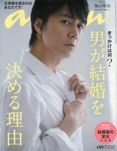 anan(アン・アン) 2013年10月2日号【雑誌】【後払いOK】【2500円以上送料無料】