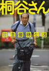 桐谷さんの株主優待生活/桐谷広人【2500円以上送料無料】