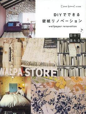 DIYでできる壁紙リノベーション/壁紙屋本舗【3000円以上送料無料】