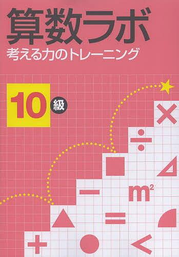 算数ラボ 考える力のトレーニング 10級【3000円以上送料無料】