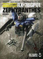 【2500円以上送料無料】マスターアーカイブモビルスーツRX−78GP01ゼフィランサス VOLUME2/...