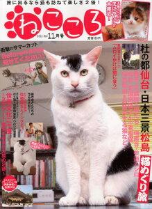 【2500円以上送料無料】ねこころ 2013年11月号【雑誌】