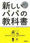 【店内全品5倍】新しいパパの教科書/ファザーリング・ジャパン【3000円以上送料無料】