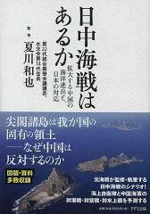 【2500円以上送料無料】日中海戦はあるか 拡大する中国の海洋進出と、日本の対応/夏川和也...