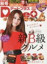 【2500円以上送料無料】デートプラス東海版 2013年11月号【雑誌】