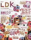 【2500円以上送料無料】LDK(エルディーケー) 2013年11月号【雑誌】【RCP】