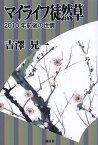 マイライフ徒然草 2010年前後の世情/吉澤兄一【3000円以上送料無料】