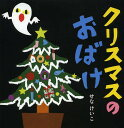 クリスマスのおばけ/せなけいこ【合計3000円以上で送料無料