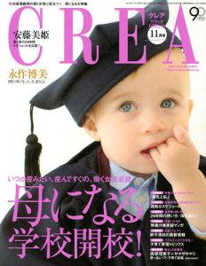 【2500円以上送料無料】CREA(クレア) 2013年11月号【雑誌】