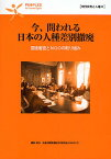 今、問われる日本の人種差別撤廃 国連審査とNGOの取り組み/反差別国際運動日本委員会【合計3000円以上で送料無料】