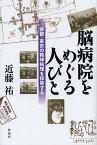 脳病院をめぐる人びと 帝都・東京の精神病理を探索する/近藤祐