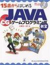 15歳からはじめる【2500円以上送料無料】15歳からはじめるJAVA CG&ゲームプログラミング教室...