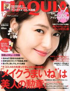 【2500円以上送料無料】MAQUIA(マキア) 2013年12月号【雑誌】【RCP】