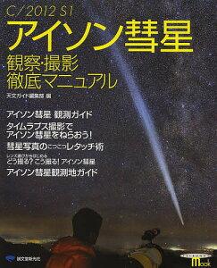 SEIBUNDO mook【2500円以上送料無料】C/2012 S1アイソン彗星観察・撮影徹底マニュアル/天文...