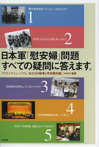 【2500円以上送料無料】日本軍「慰安婦」問題すべての疑問に答えます。/アクティブ・ミュー...