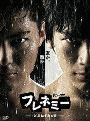 フレネミー-どぶねずみの街-DVD-BOX(初回生産限定豪華版)/SHOKICHI(EXILE)/NAOTO(E...