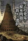 原子力発電の根本問題と我々の選択 バベルの塔をあとにして/日本クリスチャン・アカデミー関西セミナーハウス活動センター/北澤宏一/栗林輝夫【3000円以上送料無料】