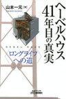 ヘーベルハウス41年目の真実 ロングライフへの道/山本一元【2500円以上送料無料】