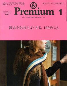 【2500円以上送料無料】&Premium(アンドプレミアム) 2014年1月号【雑誌】【RCP】