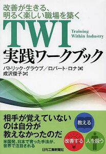 TWI実践ワークブック 改善が生きる、明るく楽しい職場を築く/パトリック・グラウプ/ロバート・ロナ/成沢俊子【合計3000円以上で送料無料】