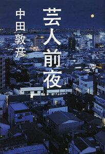 【2500円以上送料無料】芸人前夜/中田敦彦【RCP】