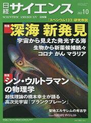 【2500円以上送料無料】日経サイエンス 2012年10月号【雑誌】【RCP】