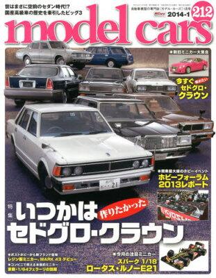 【2500円以上送料無料】model cars 2014年1月号【雑誌】【RCP】