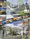庭Station全国のエクステリア&ガーデンデザイナーによる最新施工実績集Vol.2 【後払いOK】【2500円以上送料無料】