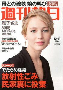 【2500円以上送料無料】週刊朝日 2013年12月13日号【雑誌】【RCP】