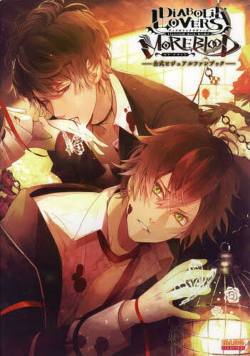 ゲーム, ゲーム攻略本 DiABOLiK LOVERS MOREBLOOD Haunted dark bridalRejet3000