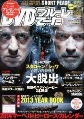 【2500円以上送料無料】DVD&ブルーレイでーた 2014年1月号【雑誌】【RCP】