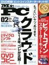 【2500円以上送料無料】Mr.PC(ミスターピーシー) 2014年2月号【雑誌】【RCP】