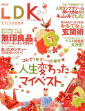 【2500円以上送料無料】LDK(エルディーケー) 2014年2月号【雑誌】
