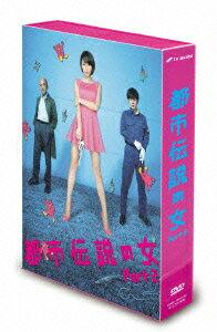 【2500円以上送料無料】都市伝説の女 Part2 DVD−BOX/長澤まさみ【RCP】