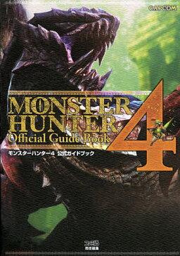 モンスターハンター4公式ガイドブック/ファミ通【2500円以上送料無料】