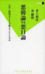 双葉新書 077【2500円以上送料無料】悪韓論VS悪日論 日本と韓国はどちらが嘘をついているのか...