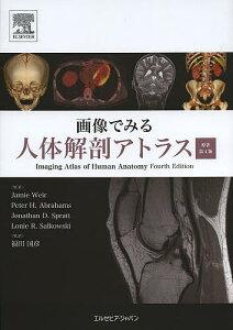 画像でみる人体解剖アトラス/JamieWeir/PeterH.Abrahams/JonathanD.Spratt【合計3000円以上で送料無料】