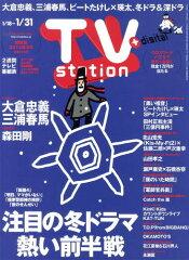 【2500円以上送料無料】TVステーション西版 2014年1月18日号【雑誌】【RCP】