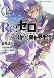 【先着クーポン配布!】Re:ゼロから始める異世界生活 1/長月達平【2500円以上送料無料】