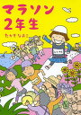 メディアファクトリーのコミックエッセイマラソン2年生/たかぎなおこ【後払いOK】【2500円以上...