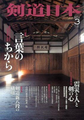【2500円以上送料無料】月刊剣道日本 2014年3月号【雑誌】