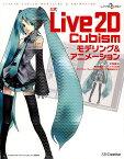 公式Live2D Cubismモデリング&アニメーション/大平幸輝/サイバーノイズ【2500円以上送料無料】