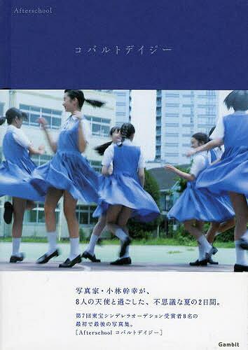 写真集・タレント, グラビアアイドル・タレント写真集 Afterschool3000