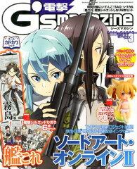 【2500円以上送料無料】電撃G'sマガジン 2014年3月号【雑誌】