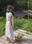 田舎暮らしの元気な食卓/丘みつ子/レシピ【合計3000円以上で送料無料】