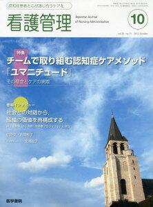 【2500円以上送料無料】看護管理 2013年10月号【雑誌】【RCP】