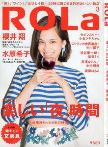 【2500円以上送料無料】ROLa(ローラ) 2014年3月号【雑誌】