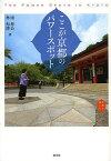 ここが京都のパワースポット/南尋公/林和清/旅行【合計3000円以上で送料無料】